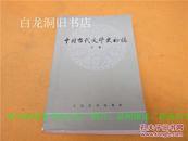 中国当代文学史初稿:上册