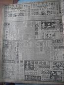 民国报纸 新闻报 1939年3月27日(星期一)共两版