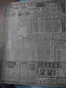 民国报纸 新闻报 1939年3月24日(星期五)共两版