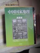 中国国家地理2006 全第2月有地图5有增刊
