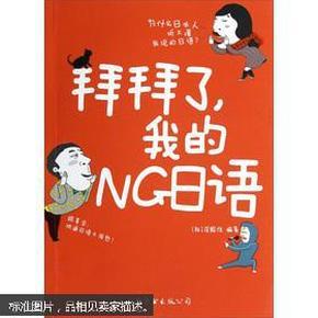 拜拜了,我的NG日语
