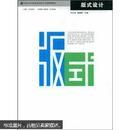 21世纪高等院校艺术设计专业规划教材:版式设计