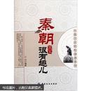 中国历史轻松阅读系列:秦朝其实很有趣儿