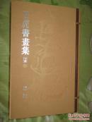 石虎书画集(全七册)    12开,线装+函套