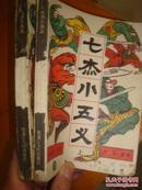 七杰小五义 (上下册)87一版一印