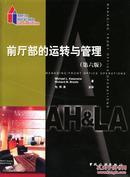 前厅部的运转与管理:第六版 Michael L.Kasavana,Richard M.Brooks , 中国旅游出版社 9787503220036