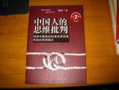 中国人的思维批判:导致中国落后的根本原因是传统的思维模式(第2版)