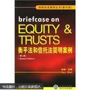 衡平法和信托法简明案例(第2版)(影印版)