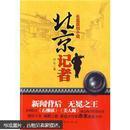 长篇原创小说:北京记者