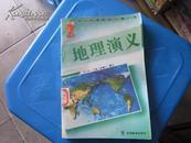 地理演义      A2--