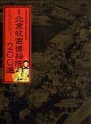日中国交正常化40周年特别展--北京故宫博物院200选