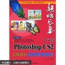 中文版 Photoshop CS2卡漫设计经典商用案例