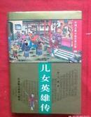 儿女英雄传(中国古典小说名著百部)(清)文康著