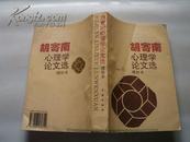 胡寄南心理学论文选(增补本)95年一版一印!
