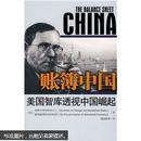 账簿中国:美国智库透视中国崛起
