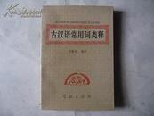 古汉语常用词类释