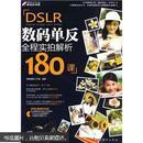 DSLR数码单反全程实拍解析180课(附DVD光盘1张)