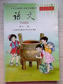 九年义务教育六年制小学教科书语文第十二册