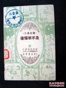 工农的书(后悔来不及)