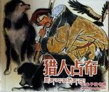 猎人占布 彩色连环画 双语版