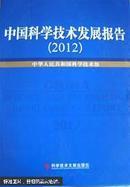 中国科学技术发展报告 2012