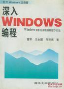 深入Windows编程:Windows加密及压缩软件编程技巧与方法  a2-2