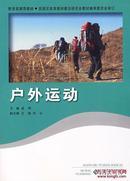 户外运动 孟刚   北京师范大学出版社 9787303090051