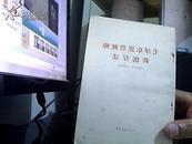 毛泽东思想统帅--新医疗法(内有毛主席彩像和3页题词,林彪3页题词!无损坏)