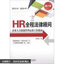 HR全程法律顾问:企业人力资源管理高效工作指南(增订版)扉页有购书者签字,正文无字迹无勾画