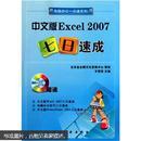 中文版Excel 2007七日速成