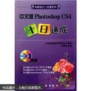 中文版Photoshop CS4十日速成