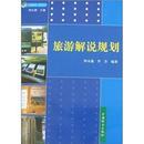 旅游解说规划/旅游解说系列丛书 钟永德 中国林业出版社 9787503852077