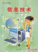 信息技术 课本 教材 青岛出版社 九上 九年级 上册 初中 全新 彩印 正版