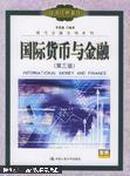 国际货币与金融(第三版)【台湾经典著作 现代金融市场系列】