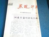 【燕赵印林】报,发刊词,【八开,四版】