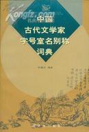 中国古代文学家字号室名别称词典