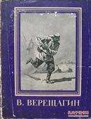 魏列夏庚画册(俄文) 1959年3月版