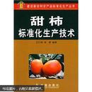 柿子树种植技术书籍 甜柿标准化生产技术