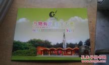 成都动物园建园六十周年纪念邮票 1953--2013(如图所示 邮票完整)
