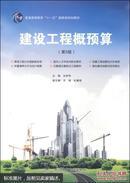 """建设工程概预算(第5版)/普通高等教育""""十一五""""国家级规划教材"""