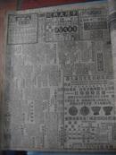民国报纸 新闻报 1939年4月7日(星期五)共两版