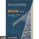 高校土木工程专业规划教材:建筑设备(第2版)