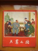 """红色收藏.1974年出版""""诗配-画""""《大寨之路》.当年的匿名大画家所画.稀少"""
