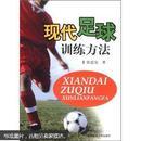 现代足球训练方法(库存正版现货)