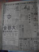 民国报纸 新闻报 1939年5月15日(星期一)共两版