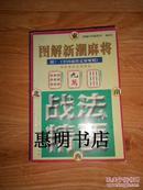 图解新潮麻将战法精要--附:《中国麻将竞赛规则》[大32开]