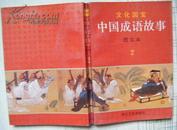 文化国宝:中国成语故事 (图文本 2)
