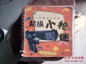 《超级小枪迷》全是过去年代的枪的图片