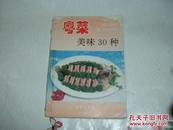 粤菜美味30种