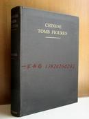 1928年1版《中国古墓俑:中国古代的信仰与民俗研究》——115面图版 单面珂罗版精印 大开本